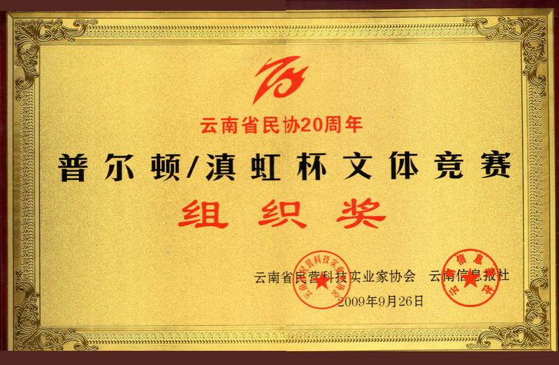 组织奖2009.jpg