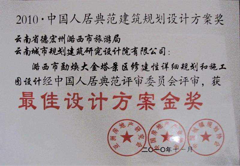 最佳设计方案金奖2010.11.jpg