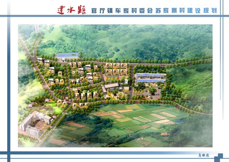 建水县官厅镇车家村委会苏家寨村建设规划
