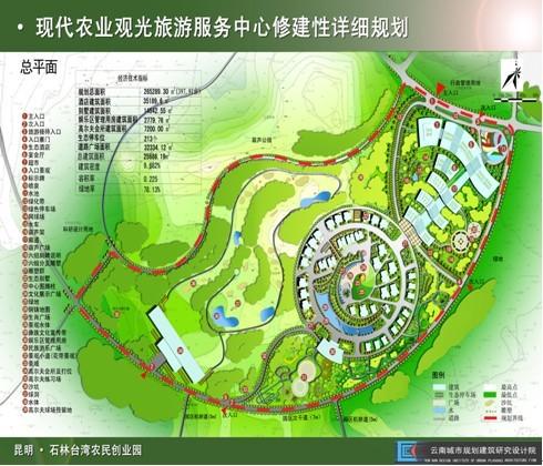 中国•昆明•石林台湾农民创业园修将性详细规划