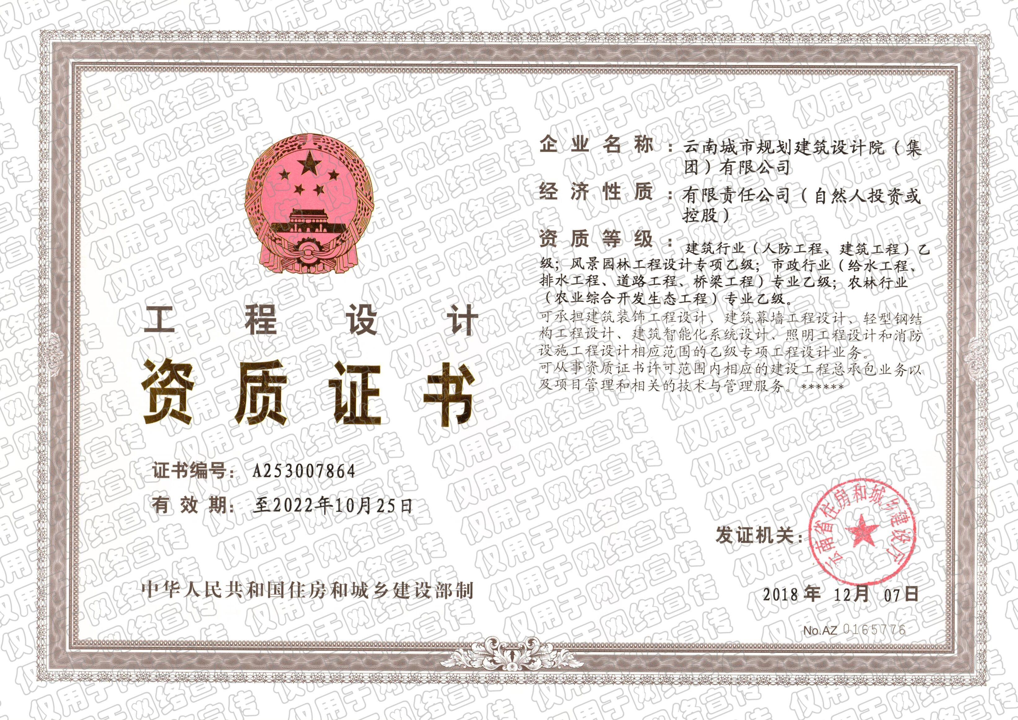 工程设计资质证书.jpg