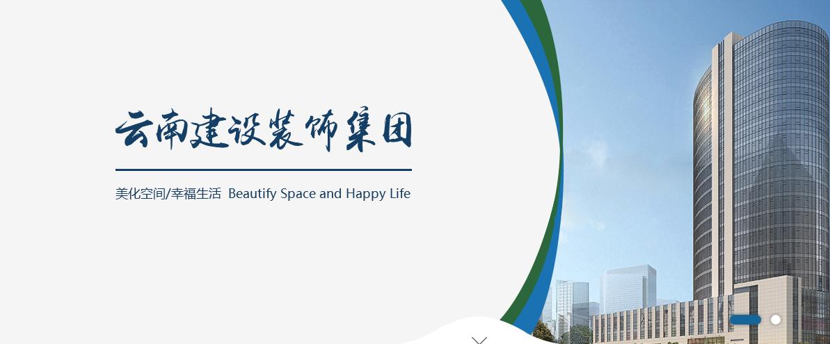 云南建设装饰集团有限公司