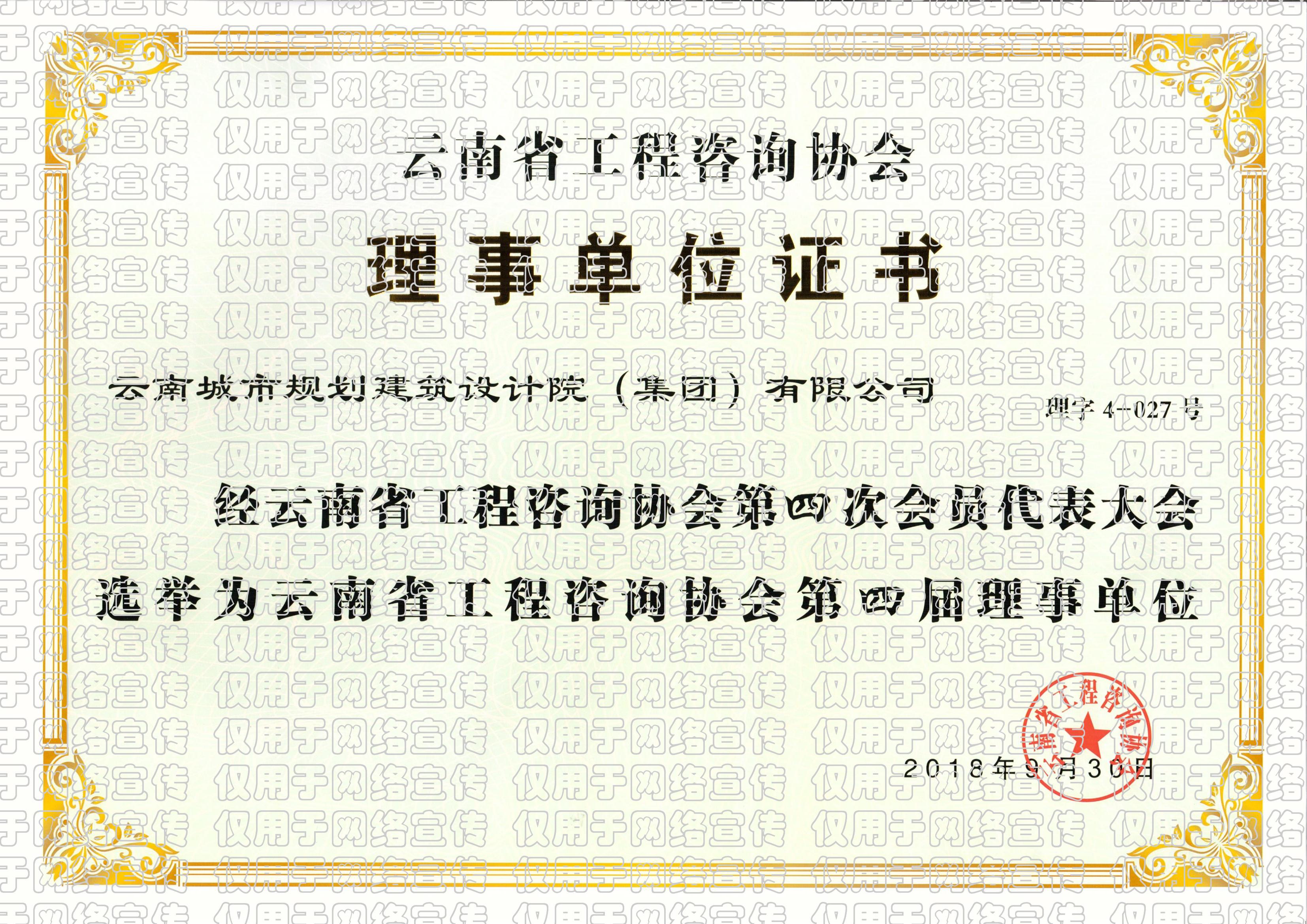 欧宝体育入口工程咨询协会第四届理事单位