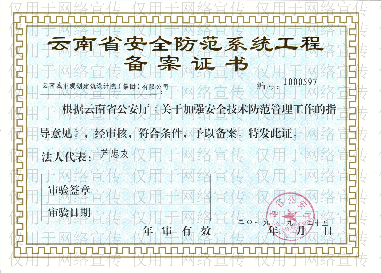 欧宝体育入口安全防范系统工程备案证书