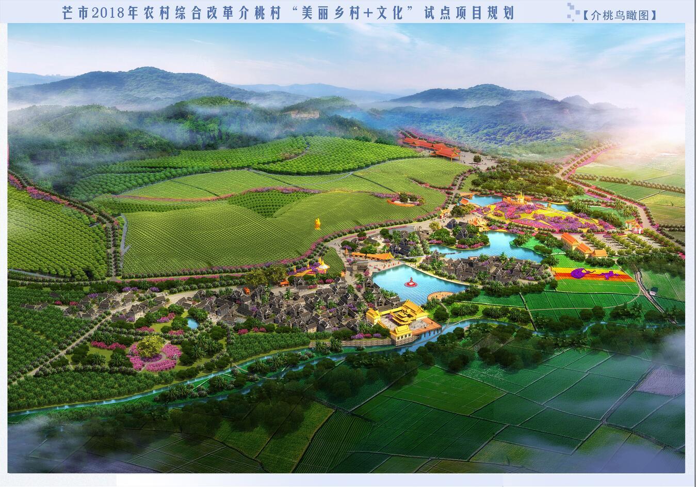 风平镇介桃村小组美丽乡村建设项目