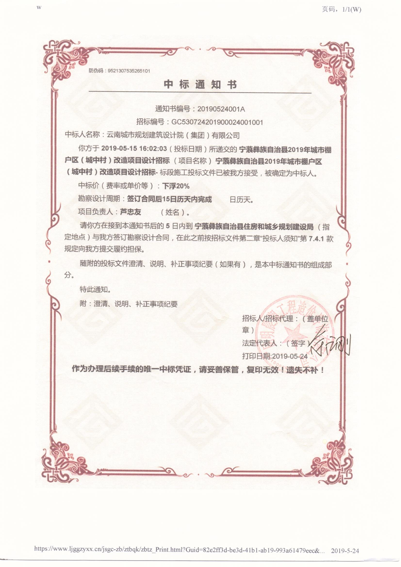 2019.5.24宁蒗彝族自治县2019年城市棚户区(城中村)改造项目设计.jpg