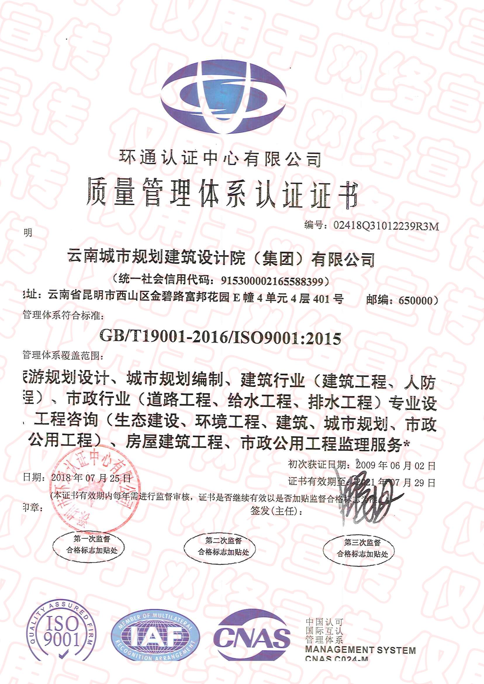 质量管理体系证书(中文).jpg