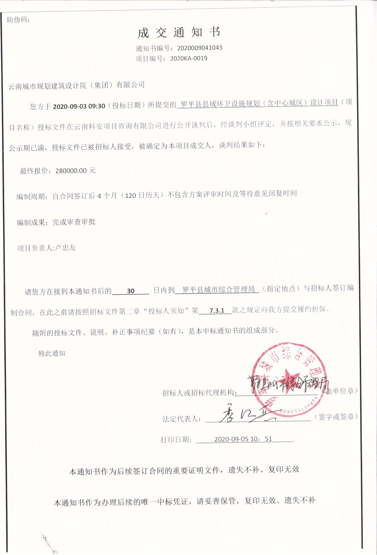 2020.9.3罗平县县域环卫设施中标通知书.jpg