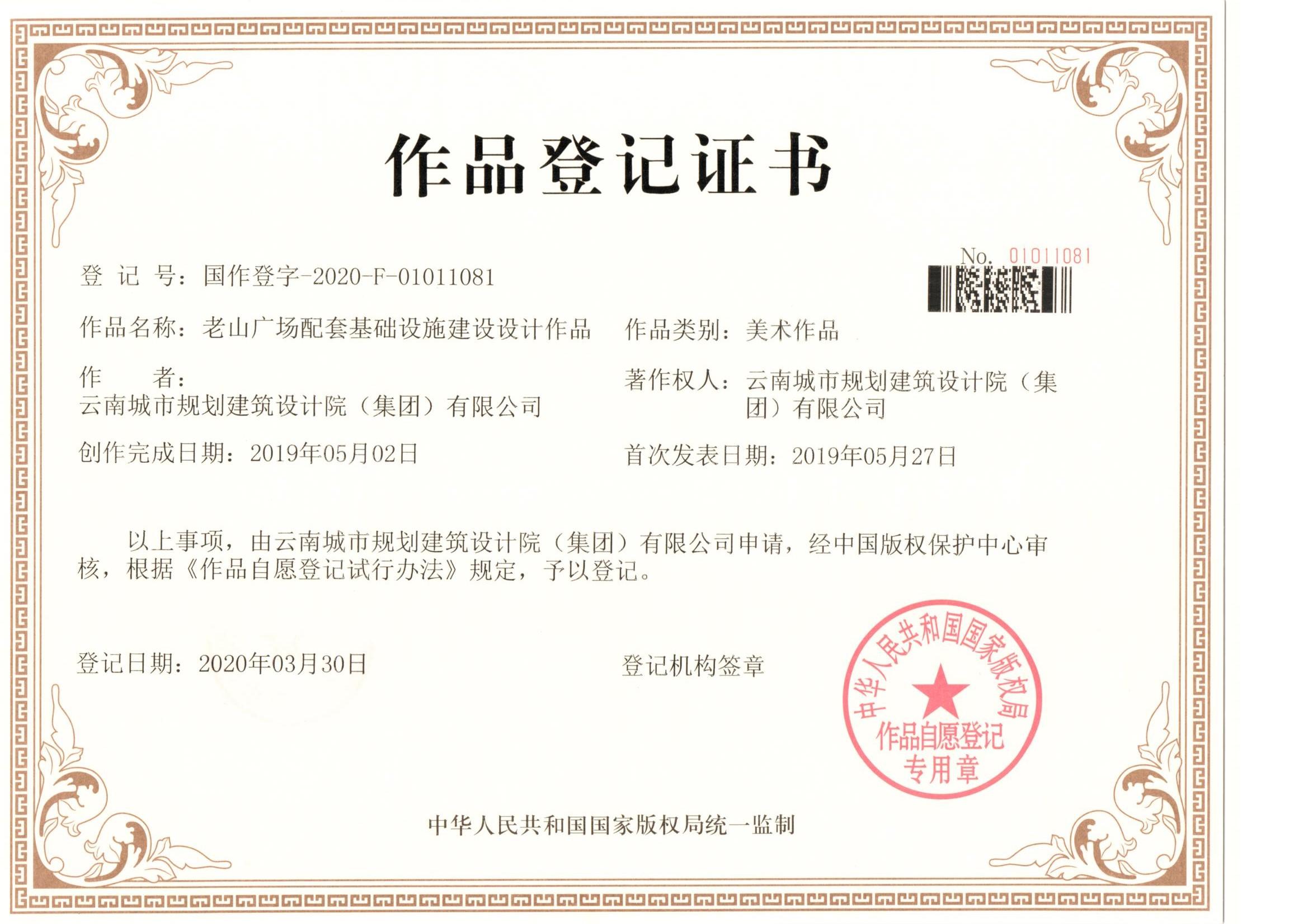 老山广场作品登记证书