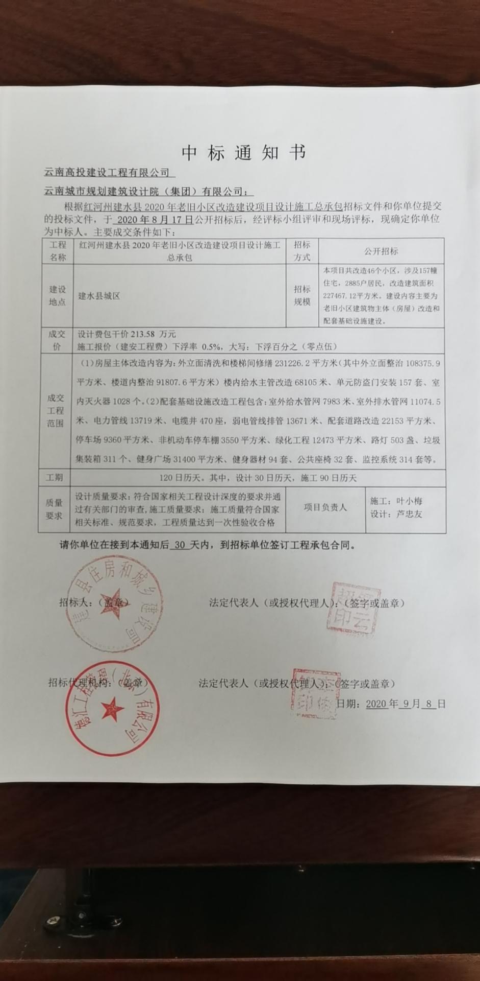 2020.9.8红河州建水县2020年老旧小区中标通知书.jpg